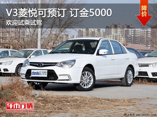 V3菱悦可1周左右提车 订金5000元-图1