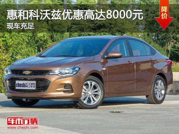 安徽惠和科沃兹现车充足优惠高达8000元-图1