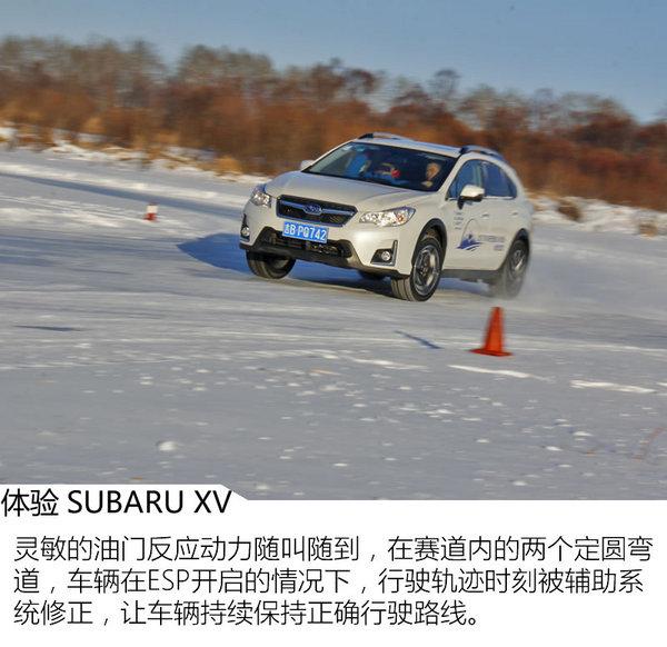 安全驾驶主导全部 2017斯巴鲁SUV全系冰雪体验-图5