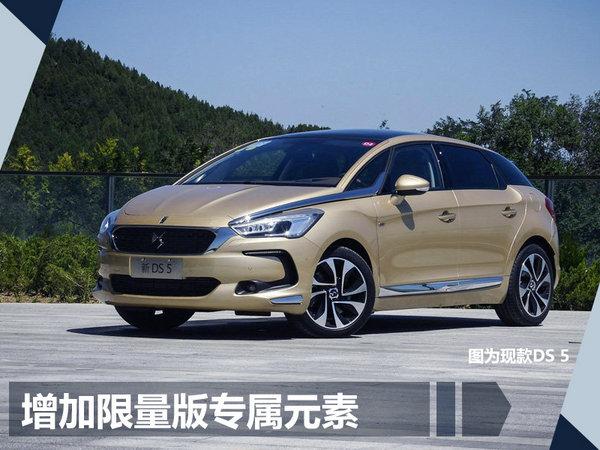 DS四款新车将于10月份上市 外观换新/配置提升-图10