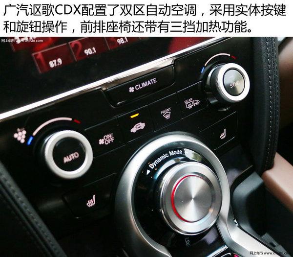品牌复兴就靠你了!广汽讴歌CDX四驱版 实拍-图5