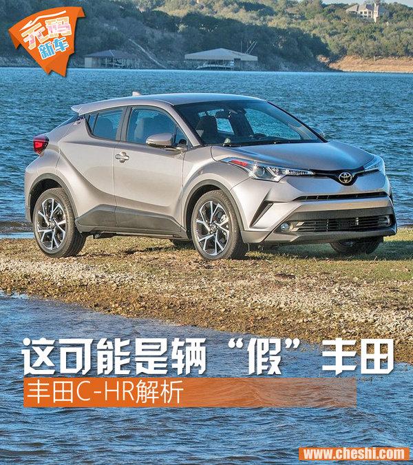 """注意!这是一辆""""假""""丰田 丰田C-HR解析-图1"""