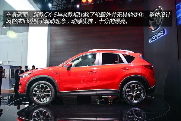 新款马自达CX-5最新报价及优惠直降7万