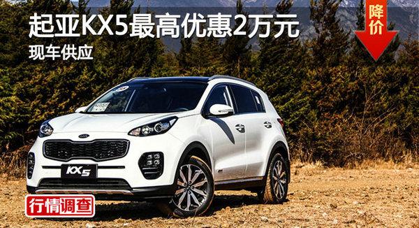 长沙起亚KX5优惠2万元 降价竞争逍客-图1