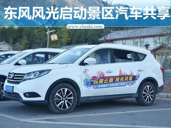 玩转景区汽车共享 风光580开进了云南丽江-图1