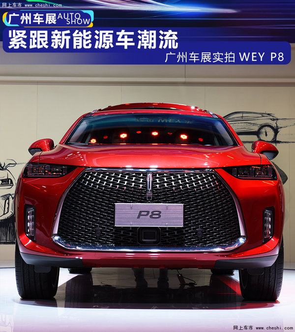 紧跟新能源车潮流 广州车展实拍体验WEY P8-图1