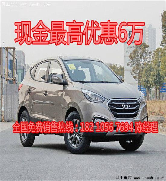 北京现代ix35最新报价 现代ix35直降6万-图1