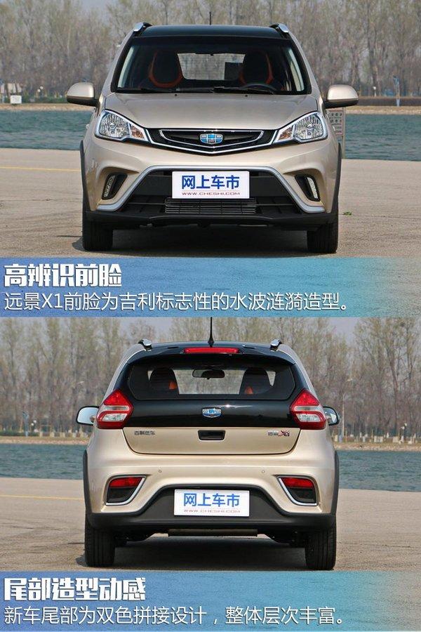 吉利小型SUV远景X1正式上市 万元-图1