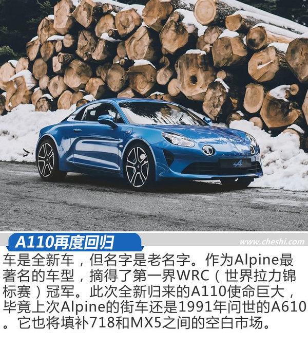"""法国""""保时捷""""复兴后要入华了 Alpine A110解析-图5"""