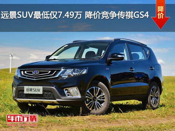 远景SUV最低仅7.49万元 降价竞争传祺GS4-图1