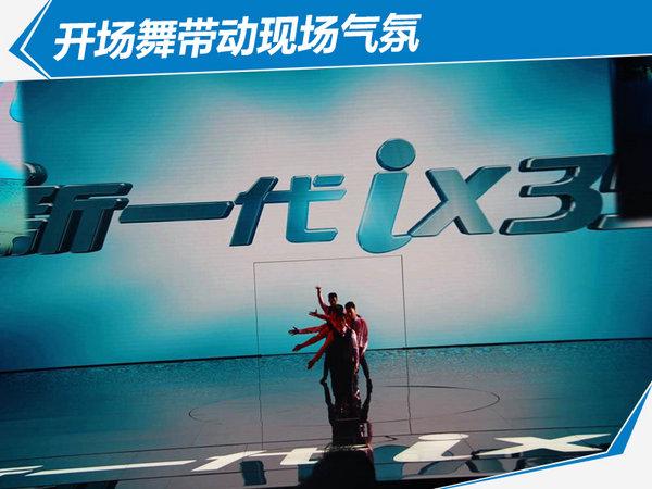 北京现代新ix35正式上市 售价XX-XX万元-图2