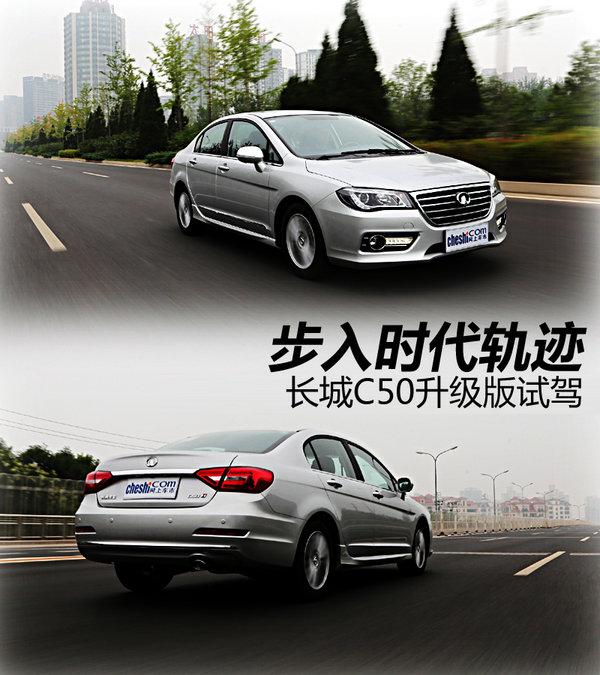 步入时代轨迹 长城C50升级版精英型试驾_长城C50_国产车测试-网上车市