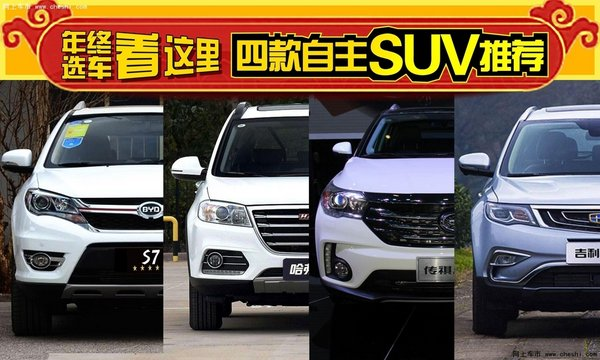 年终选车看这里  四款自主SUV推荐-图1