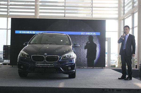 BMW 2系上市