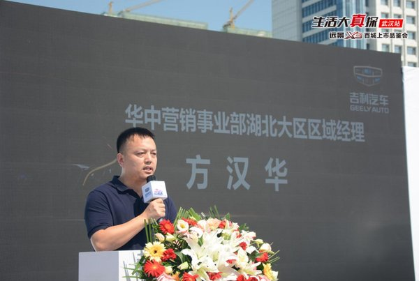 售价5.09万起 吉利远景X3武汉上市-图5