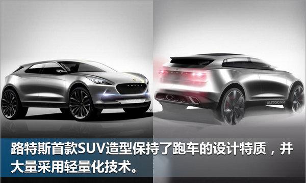 """吉利收购英国超跑品牌""""莲花"""" 加速投产SUV-图2"""