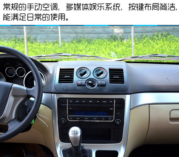 大空间高性价比的选择 长安睿行M90试驾-图4