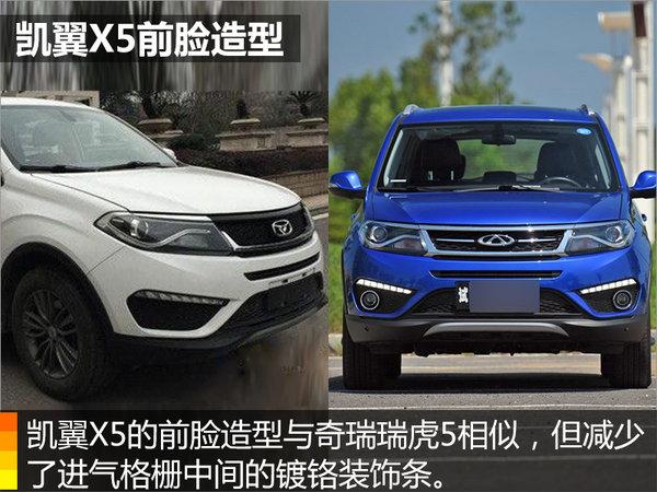 凯翼X5/全新SUV车型 搭4种动力组合-图6