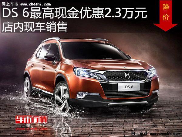 DS 6最高优惠2.3万元 降价竞争日产奇骏-图1