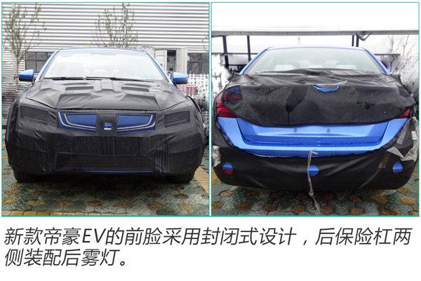 现款优惠1.2万 吉利新帝豪EV-4月上市/续航大增-图2