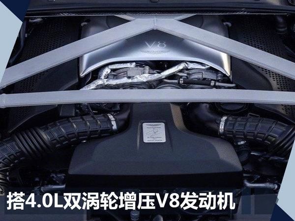 阿斯顿马丁全新Vantage 11月21日首发/搭V8引擎-图4