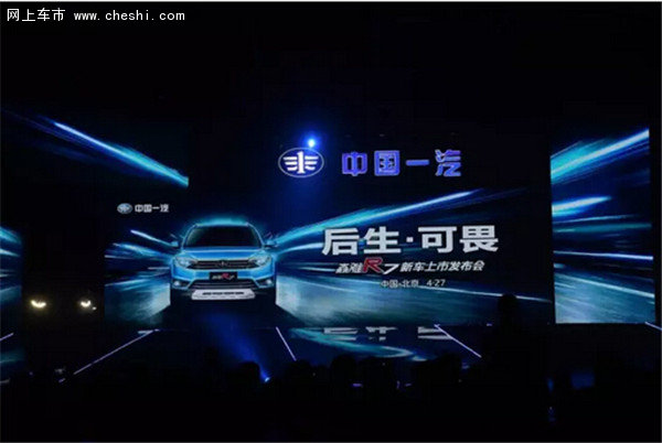 一汽自主SUV战略车型森雅R7正式上市-图1