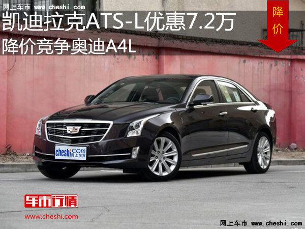 凯迪拉克ATS-L优惠7.2万 降价竞争奥迪A4-图1