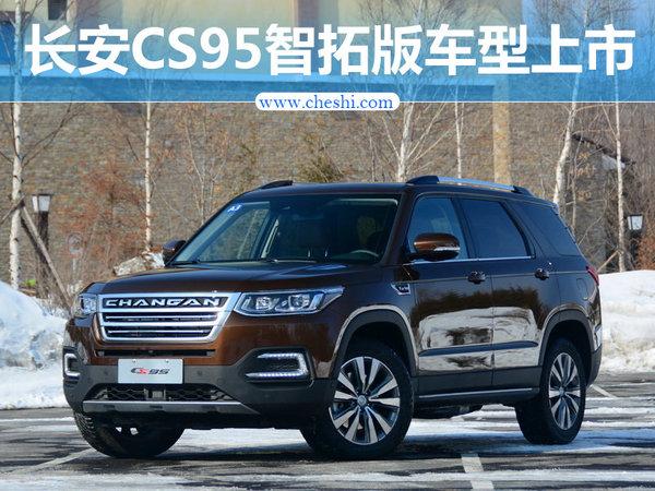 长安CS95智拓版车型正式上市 售18.28万元-图1