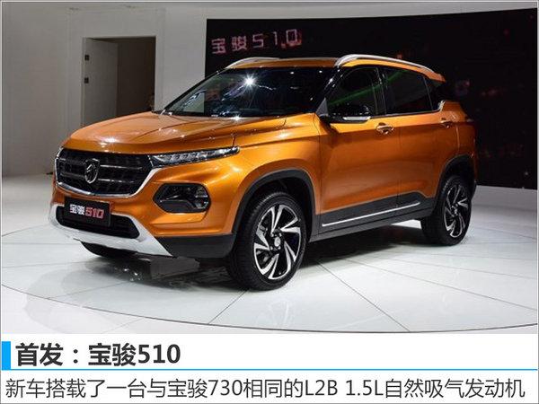 广州车展小排量新车汇总 省钱/动力增强-图11