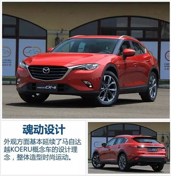 一汽马自达CX-4正式上市 售价14.08万起-图7