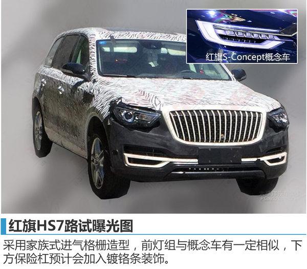 红旗全新C级SUV定名HS7 将竞争奥迪Q7-图2