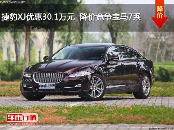 捷豹XJ优惠30.1万元  降价竞争宝马7系-图1