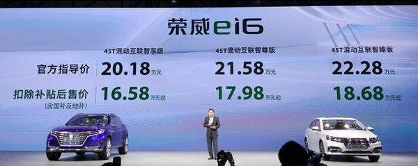 荣威ei6新能源现车上市 补贴后16.58万起-图1