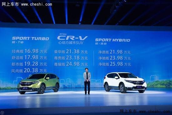 东风Honda全新一代CR-V登陆济南-图1