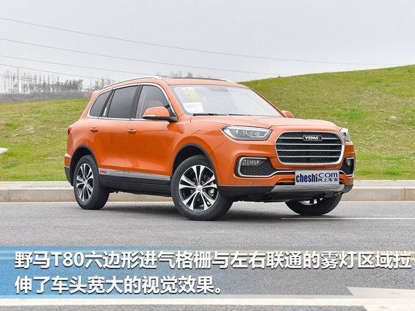 野马两款新SUV上市 售价区间XX-XX万元-图1