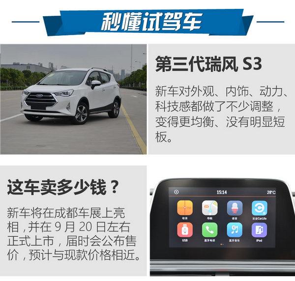爆款再升级  江淮第三代瑞风S3试驾体验-图2
