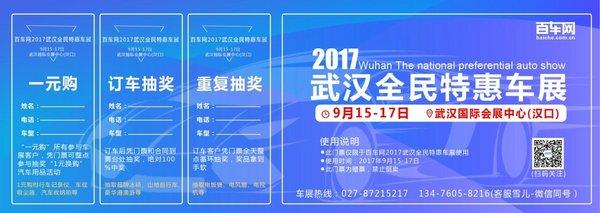 9月15-17日武汉车展 门票大放送!!!-图3