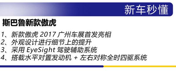这只虎很全能 广州车展实拍斯巴鲁新款傲虎-图2