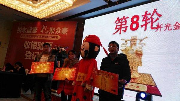 众泰抢购会在武汉绿地铂瑞酒店圆满结束-图7
