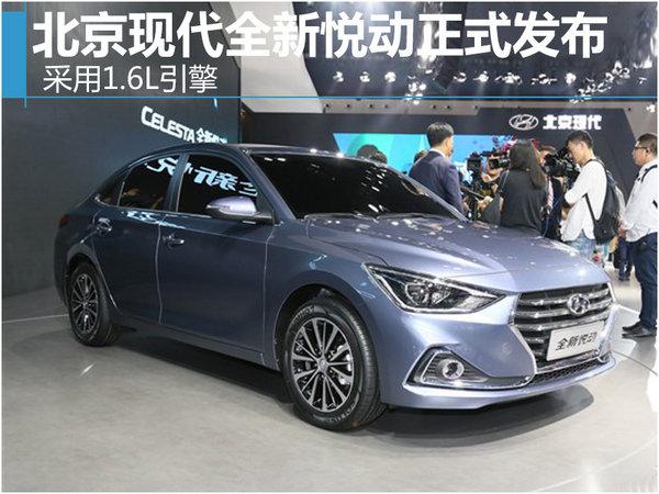 北京现代全新悦动正式发布 采用1.6L引擎-图1