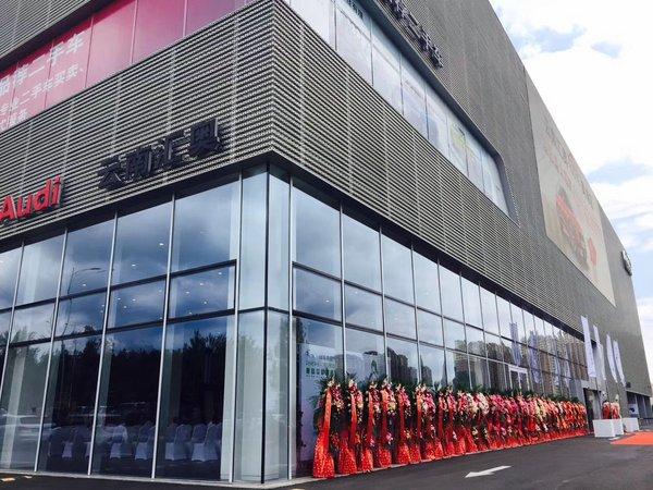 云南汇奥奥迪官方认证二手车展厅开业-图1