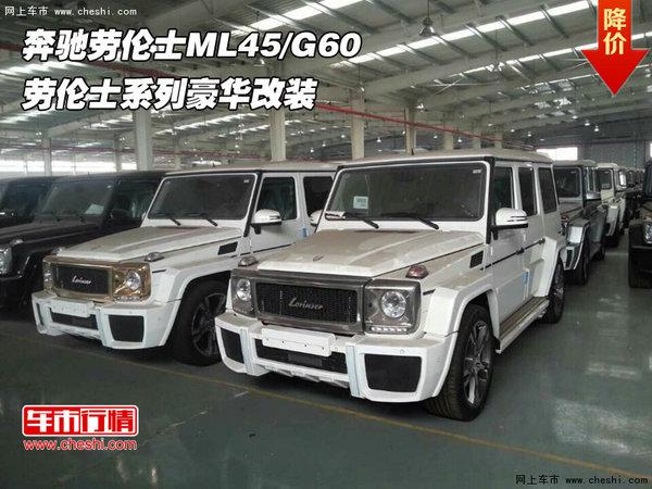 奔驰劳伦士ML45 G60 劳伦士系列豪华改装