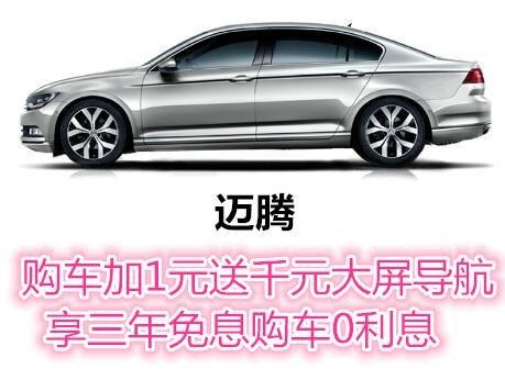 惠州惠众一汽大众广电车展价格提前爆料-图5