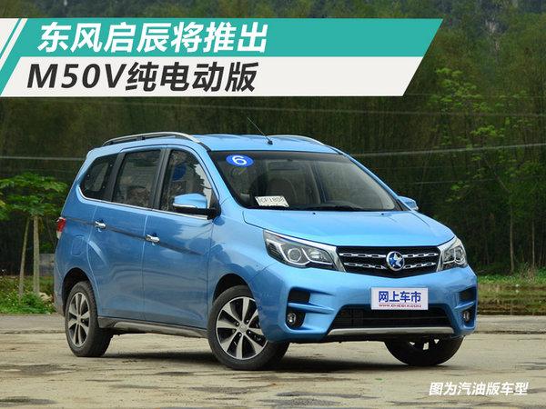 东风启辰将推M50 EV纯电动MPV 预计明年上市-图1