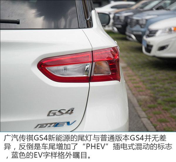 购车享政策优惠 实拍广汽传祺GS4新能源-图8