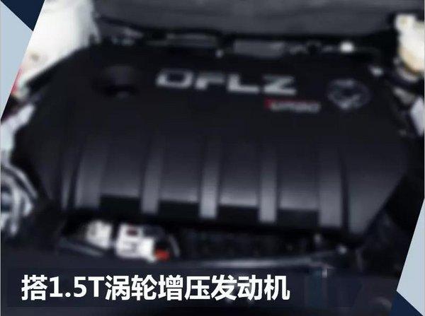 风行景逸X7全新SUV详细信息 配18项安全系统-图7