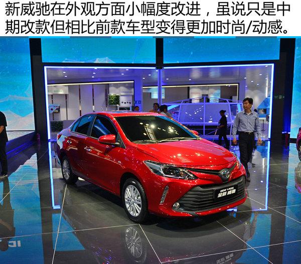 2016北京车展 一汽丰田新威驰静态实拍-图3