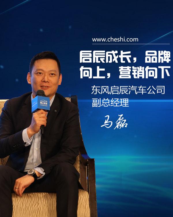 马磊:东风启辰成长品牌向上,营销向下-图1