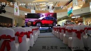 马自达第二代CX-5济南上市发布会落幕-图1