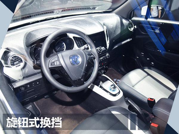长安首款纯电动SUV-10月19日上市 续航达360km-图1